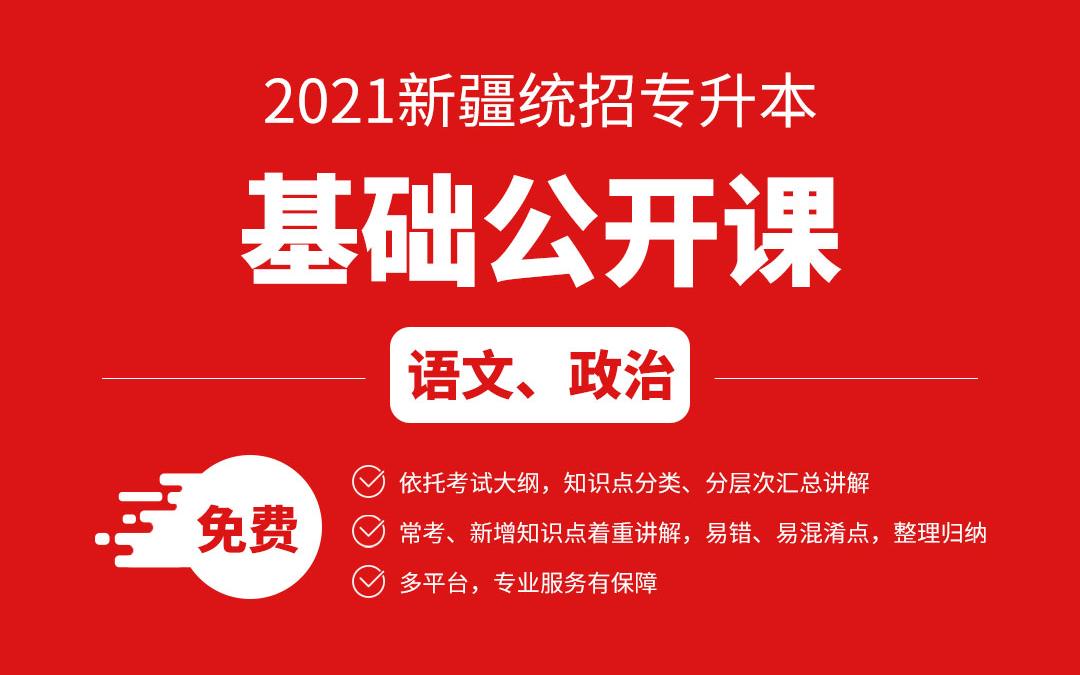 2021新疆专升本基础公开课