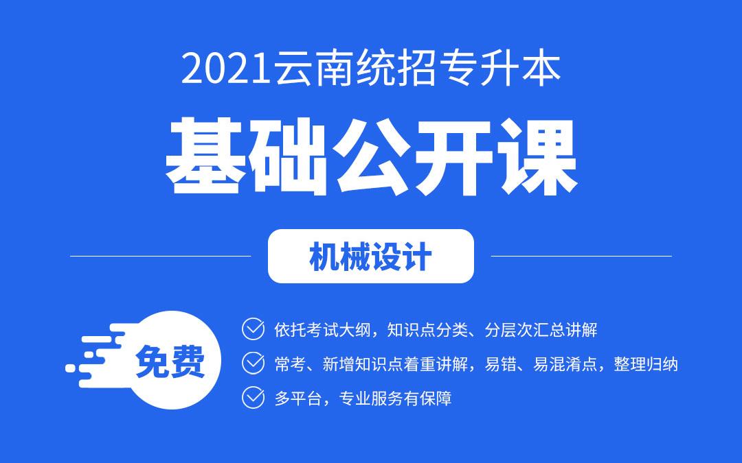 2021云南专升本基础公开课(机械设计)