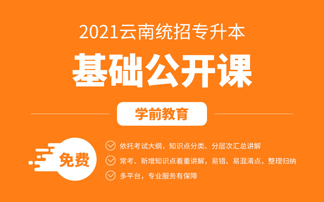 2021云南专升本基础公开课(学前教育)