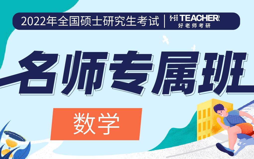 2022年好老师考研数学课程