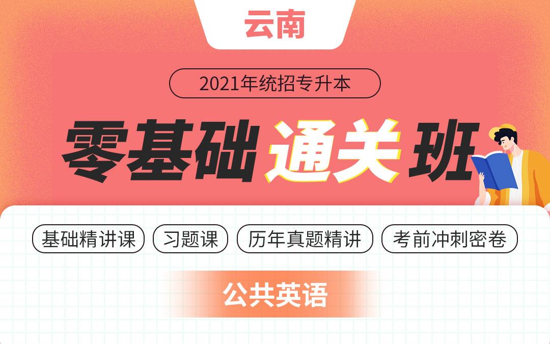 2021云南专升本零基础通关班(公共英语)