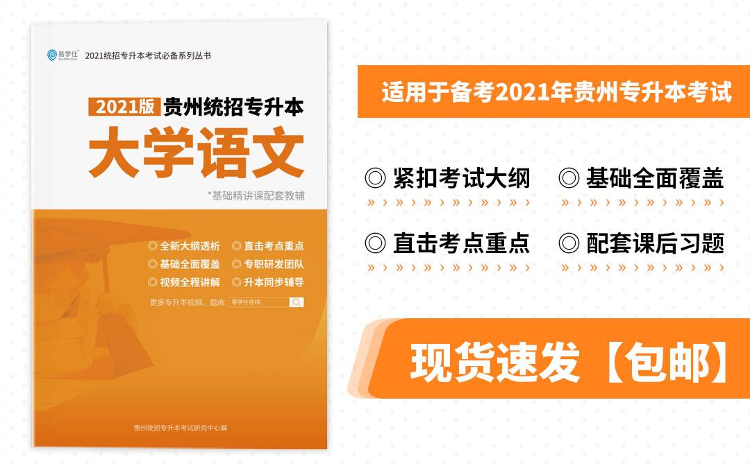 2021贵州专升本《大学语文》基础讲义资料