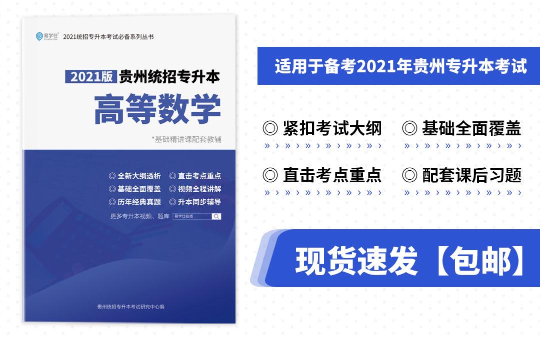 2021贵州专升本《高等数学》基础讲义资料