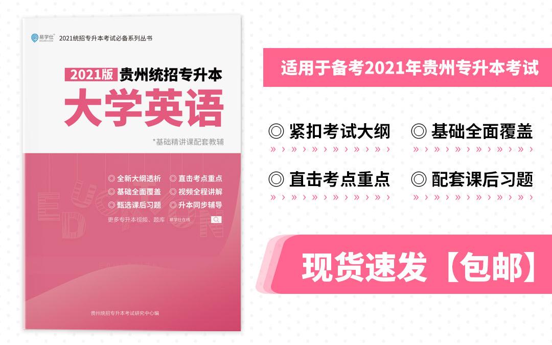 2021贵州专升本《大学英语》基础讲义资料