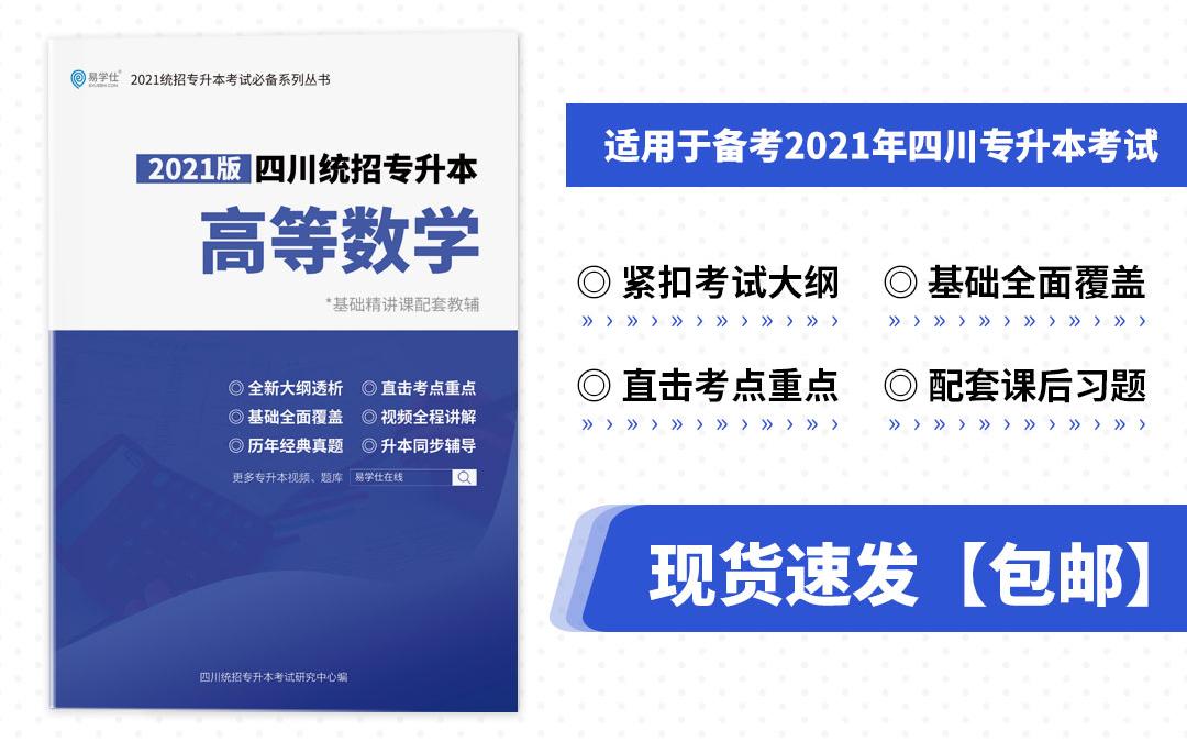 2021四川专升本《高等数学》基础讲义资料