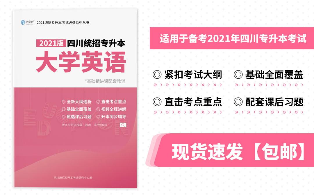 2021四川专升本《大学英语》基础讲义资料