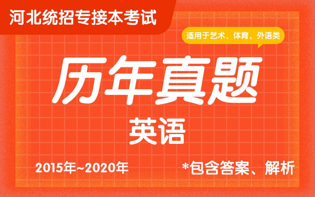 【电子题库】【公益课】2021河北专接本历年真题(英语)