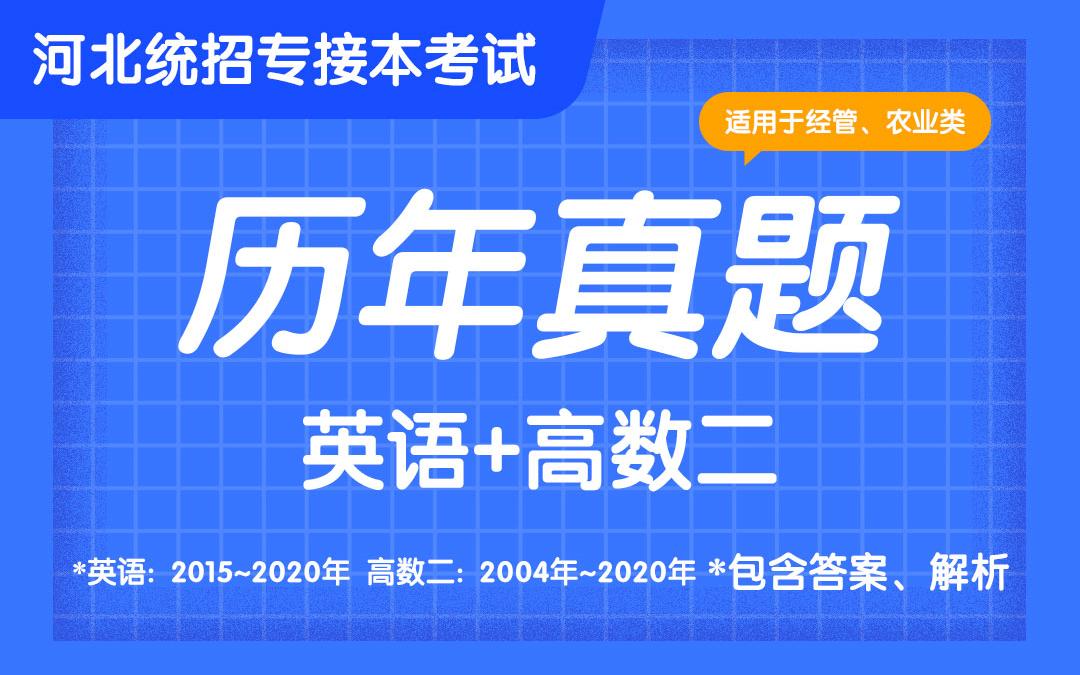 【电子题库】【公益课】2021河北专接本历年真题(高等数学二+英语)
