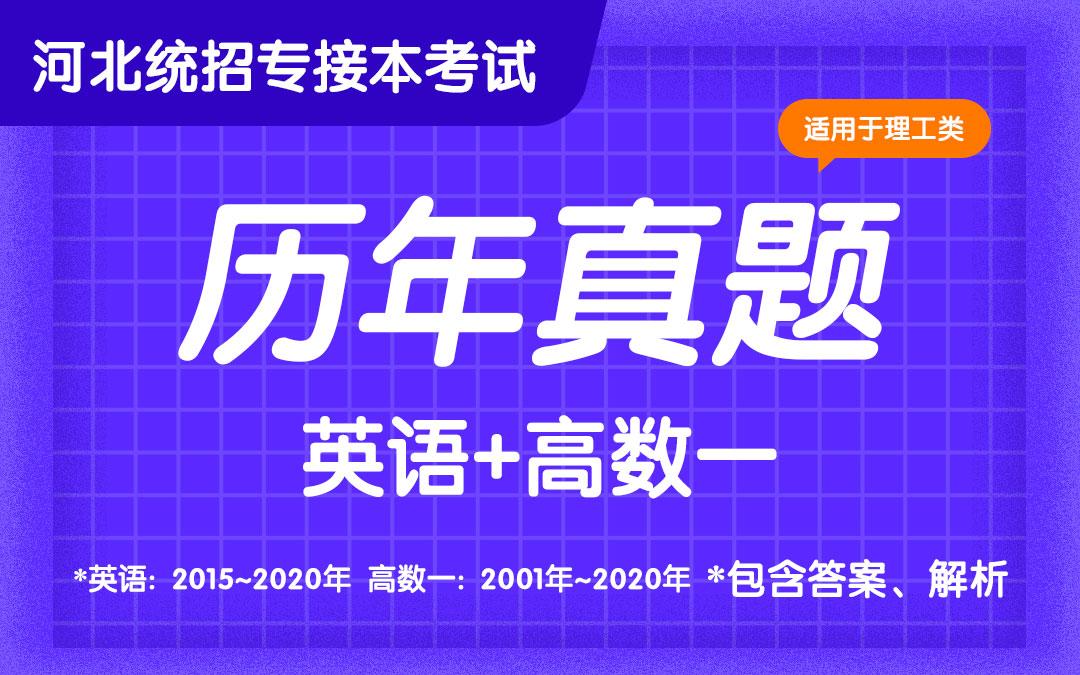 【电子题库】【公益课】2021河北专接本历年真题(高等数学一+英语)