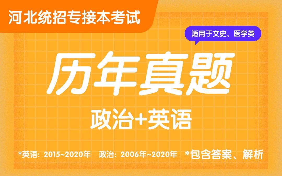 【电子题库】【公益课】2021河北专接本历年真题(政治+英语)