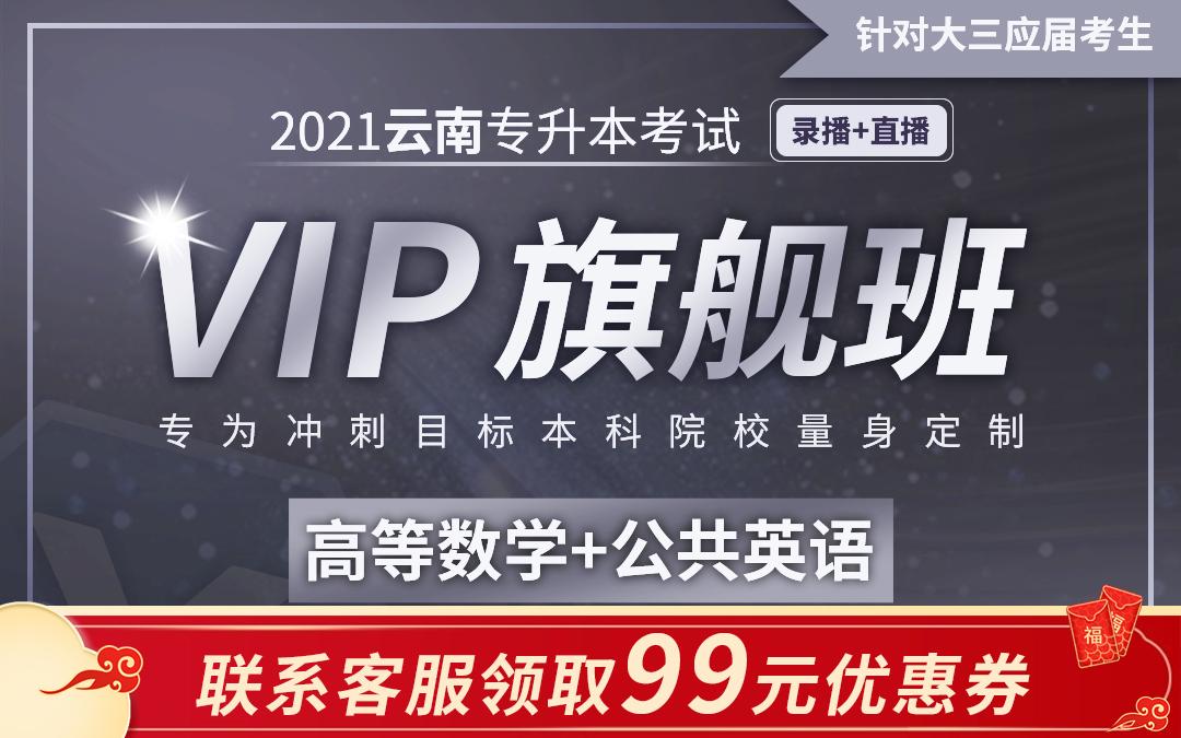 【应届班】2021云南专升本VIP旗舰班(高等数学、公共英语)【直播+录播】