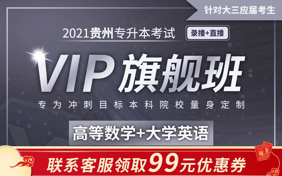 【应届班】2021贵州专升本VIP旗舰班(高等数学、大学英语)【直播+录播】