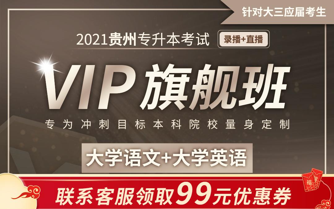 【应届班】2021贵州专升本VIP旗舰班(大学语文、大学英语)【直播+录播】