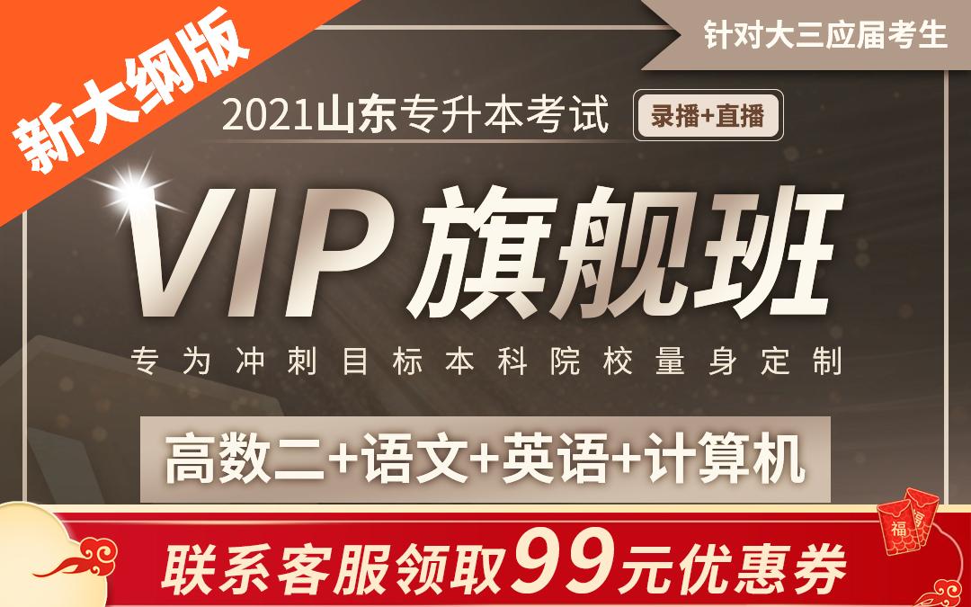 【新大纲】【应届班】2021山东专升本VIP旗舰班(高数二、语文、英语、计算机)【直播+录播】