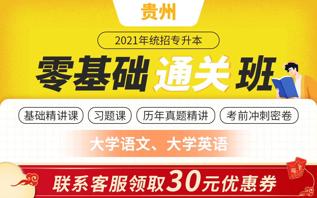 2021贵州专升本零基础通关班(文科)