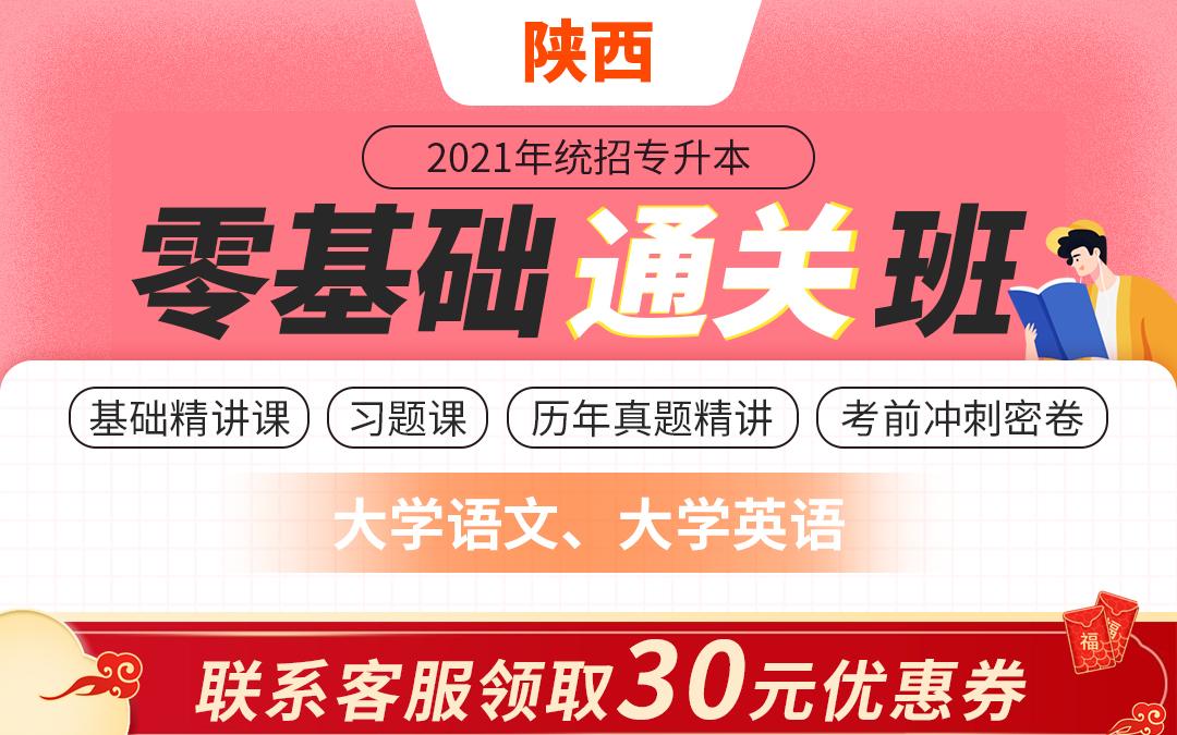 2021陕西专升本零基础通关班(文科)