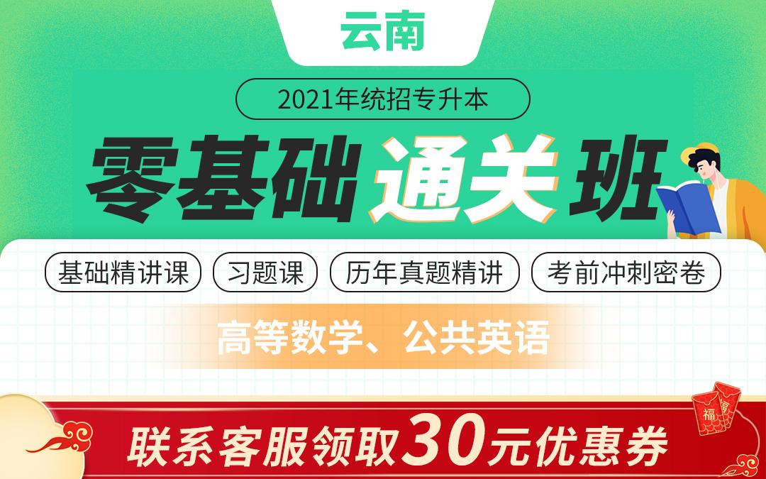 2021云南专升本零基础通关班(高等数学、公共英语)