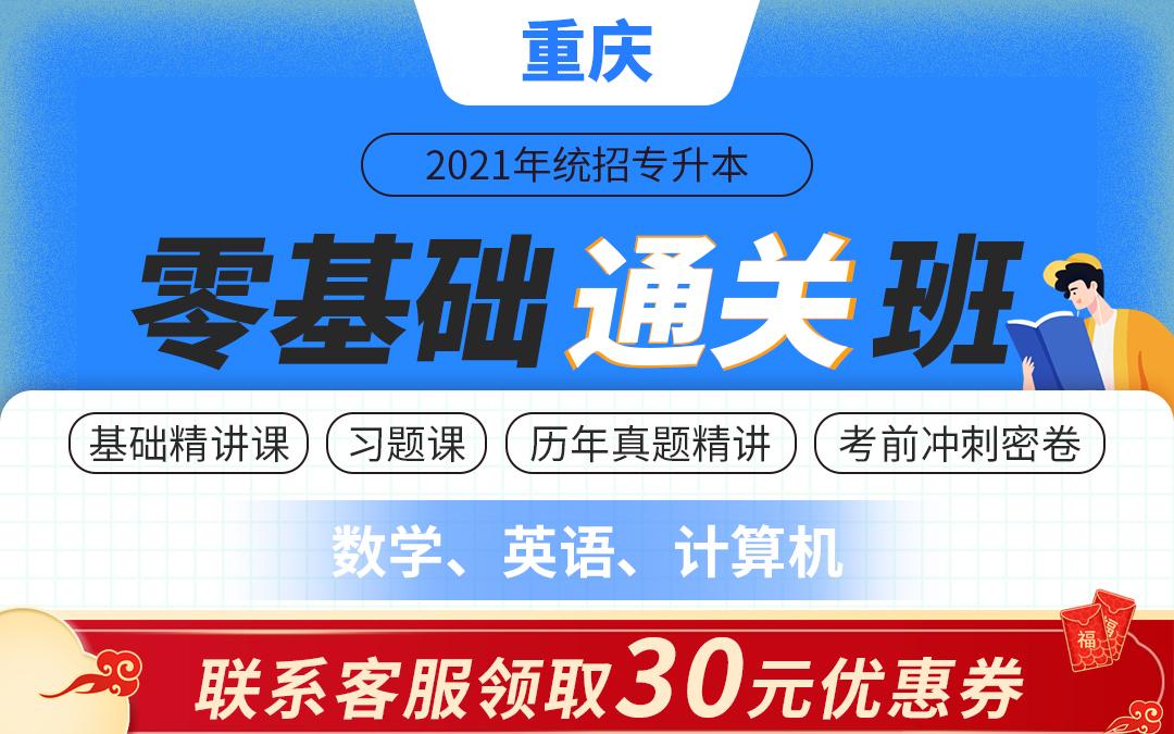 2021重庆专升本零基础通关班(理科)