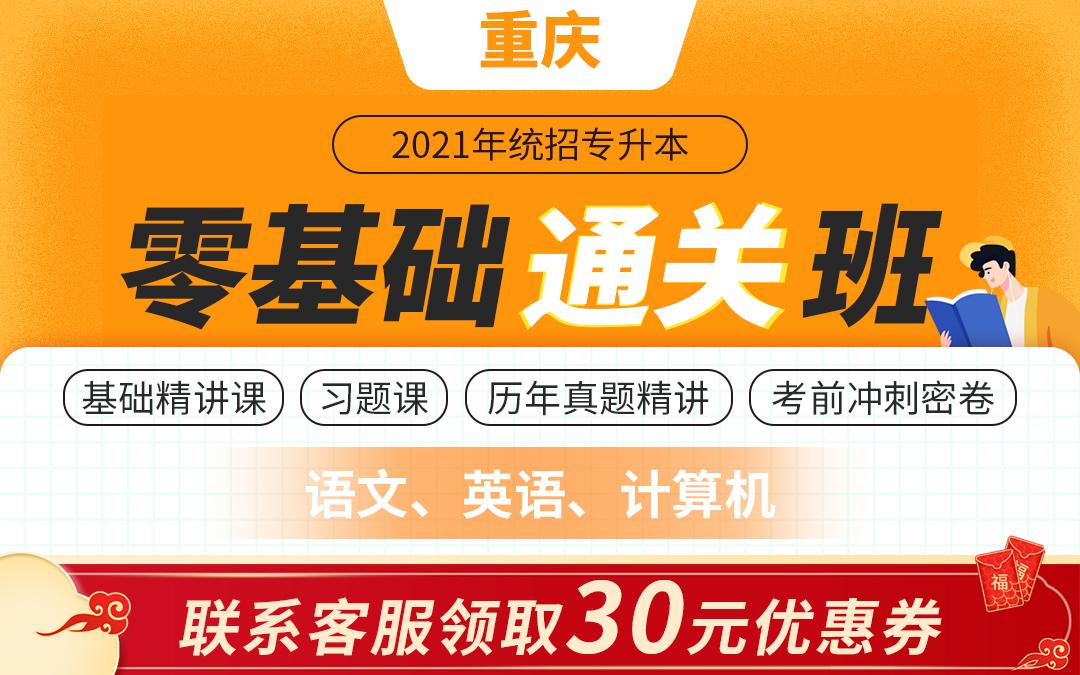 2021重庆专升本零基础通关班(文科)