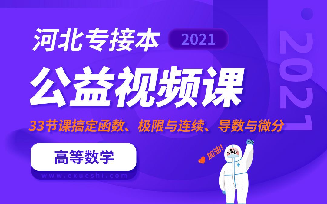 【公益课】2021河北专接本公益课(高等数学)