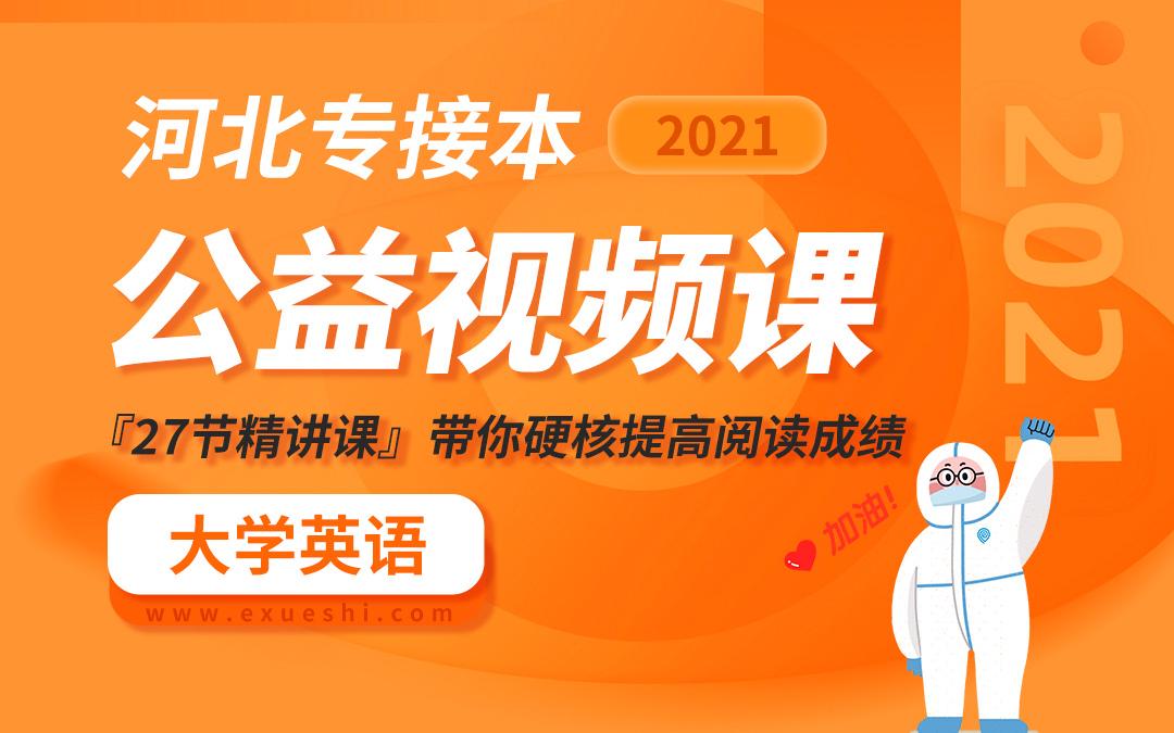 【公益课】2021河北专接本公益课(大学英语)