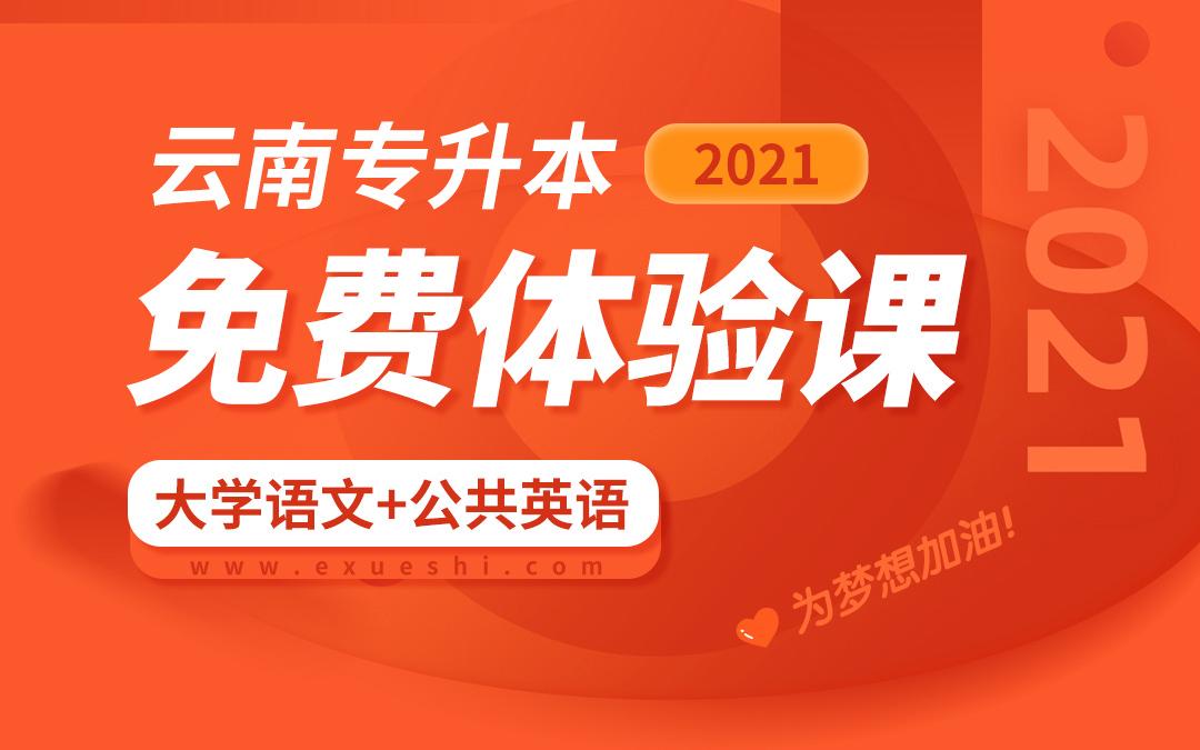 【公益课】2021云南专升本免费体验课(大学语文+公共英语)