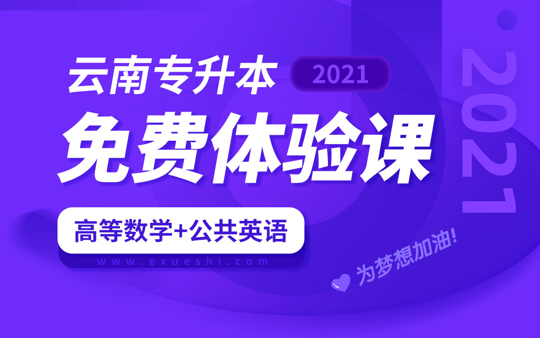 【公益课】2021云南专升本免费体验课(高等数学+公共英语)