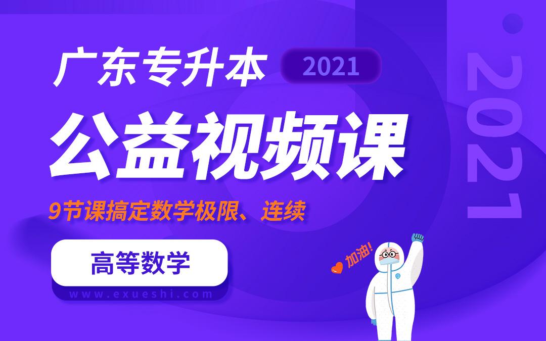 2021广东专升本公益课(高等数学)