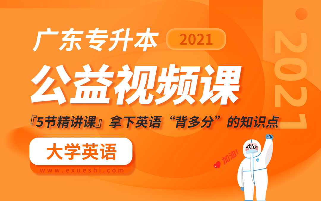 2021广东专升本公益课(大学英语)