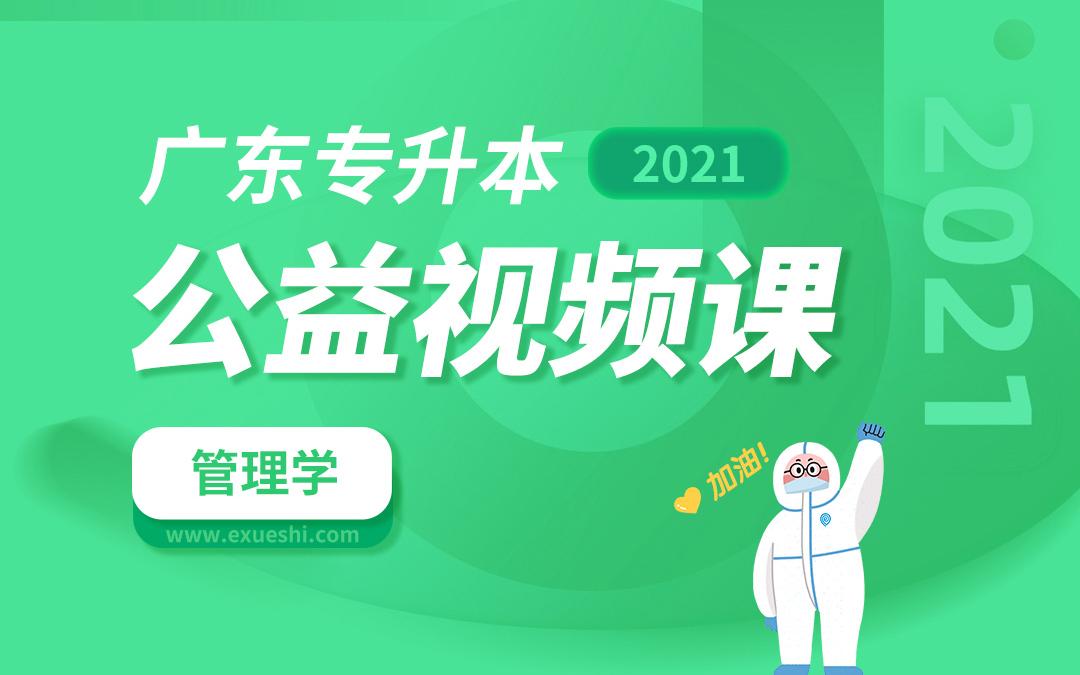 2021广东专升本公益课(管理学)