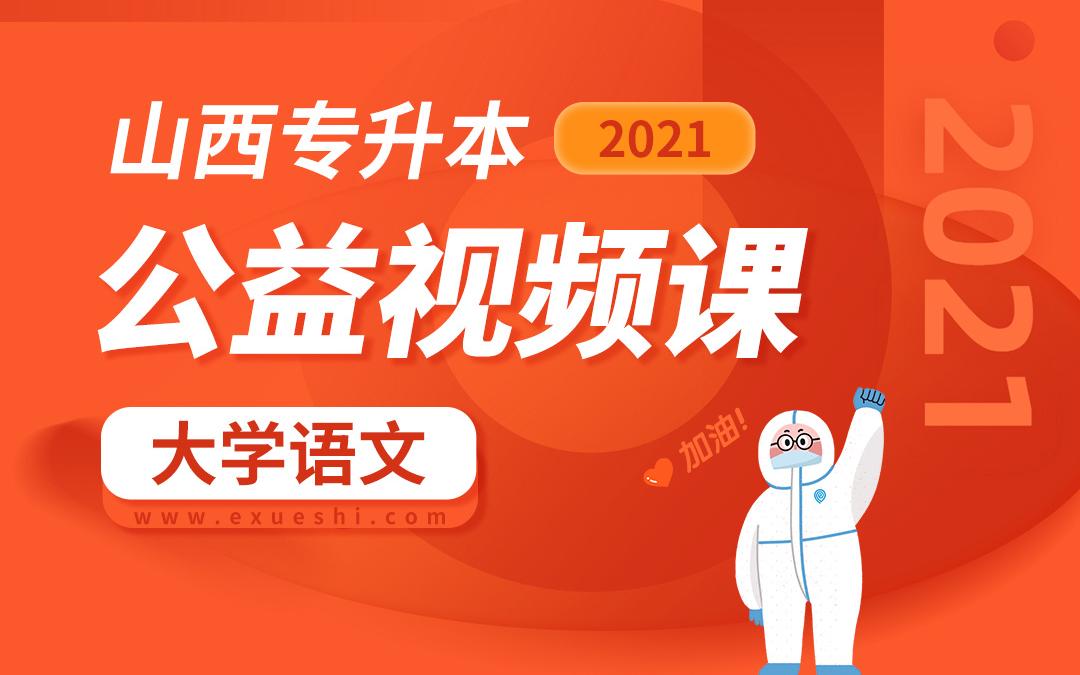 2021山西专升本公益课(大学语文)