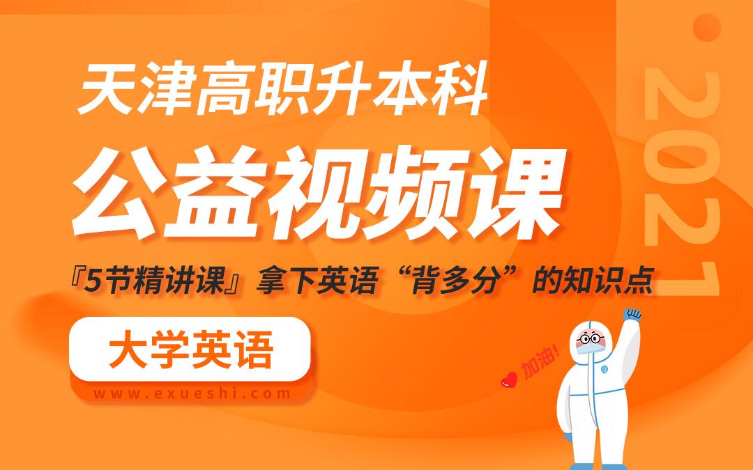 2021天津高职升本科公益课(大学英语)