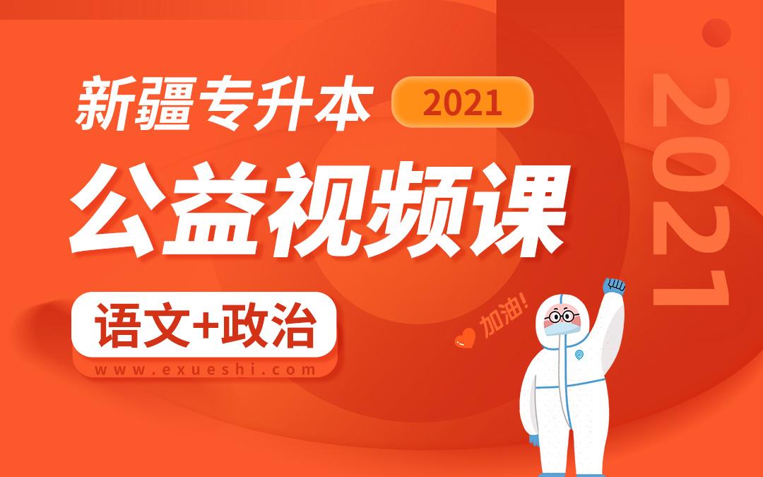 2021新疆专升本公益课(语文+政治)