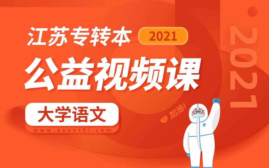 2021江苏专转本公益课(大学语文)