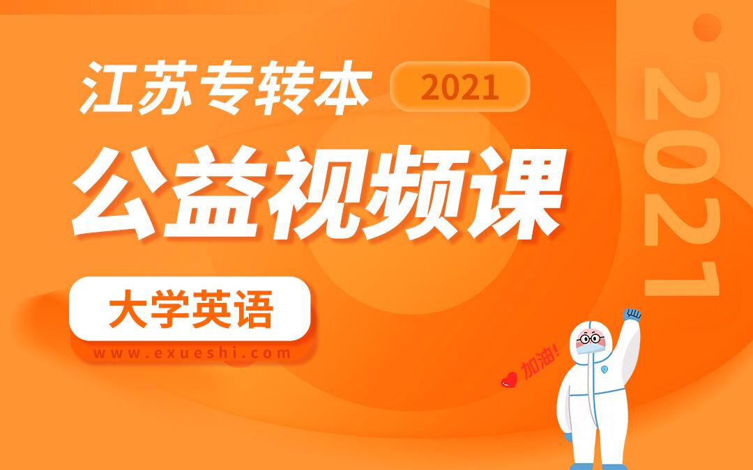 2021江苏专转本公益课(大学英语)
