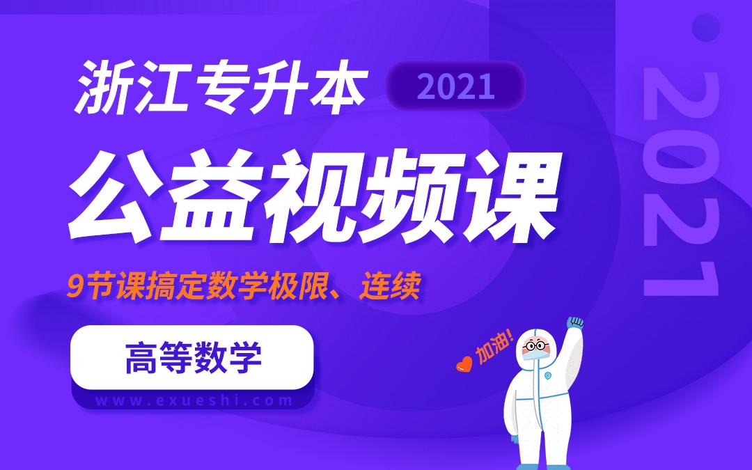 2021浙江专升本公益课(高等数学)