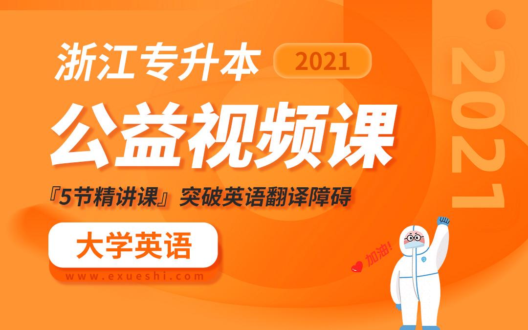 2021浙江专升本公益课(大学英语)