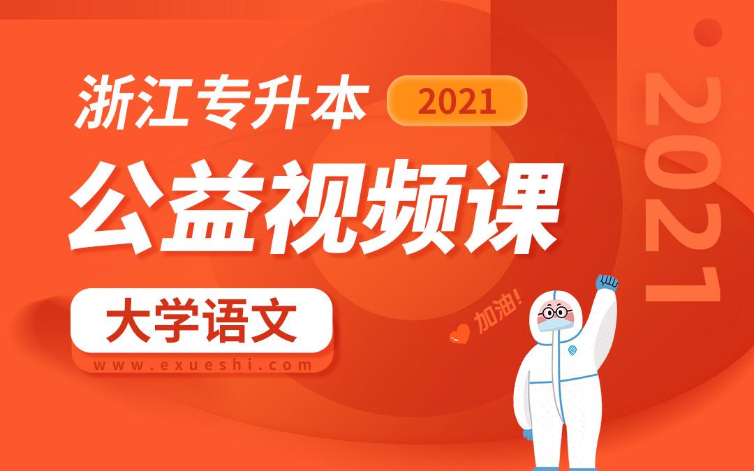 2021浙江专升本公益课(大学语文)