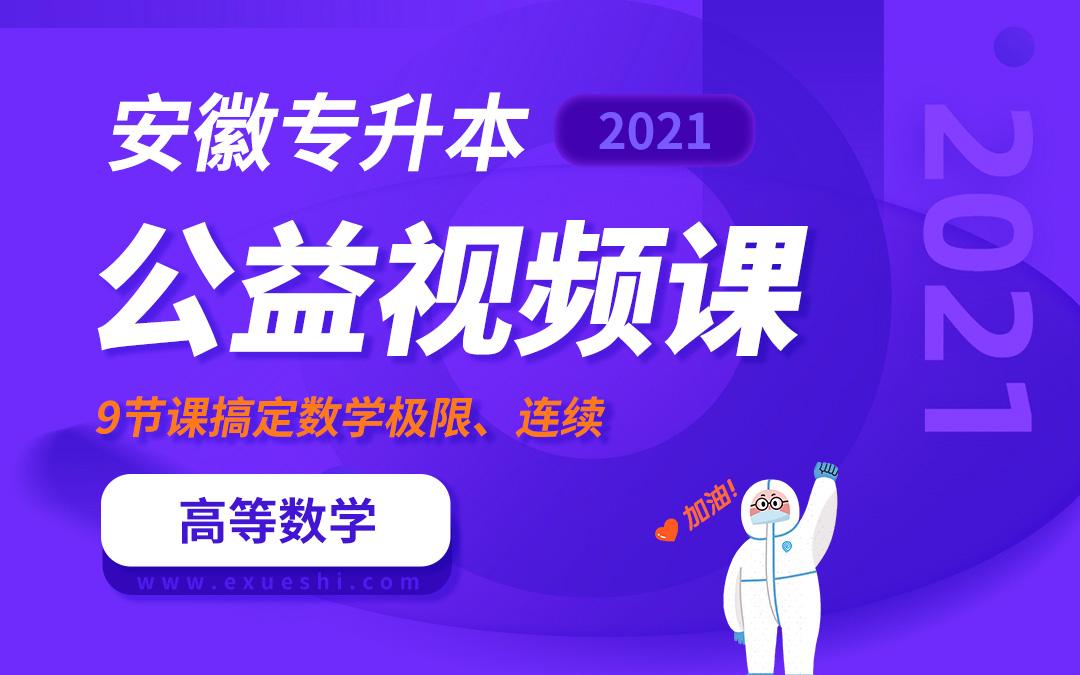 2021安徽专升本公益课(高等数学)
