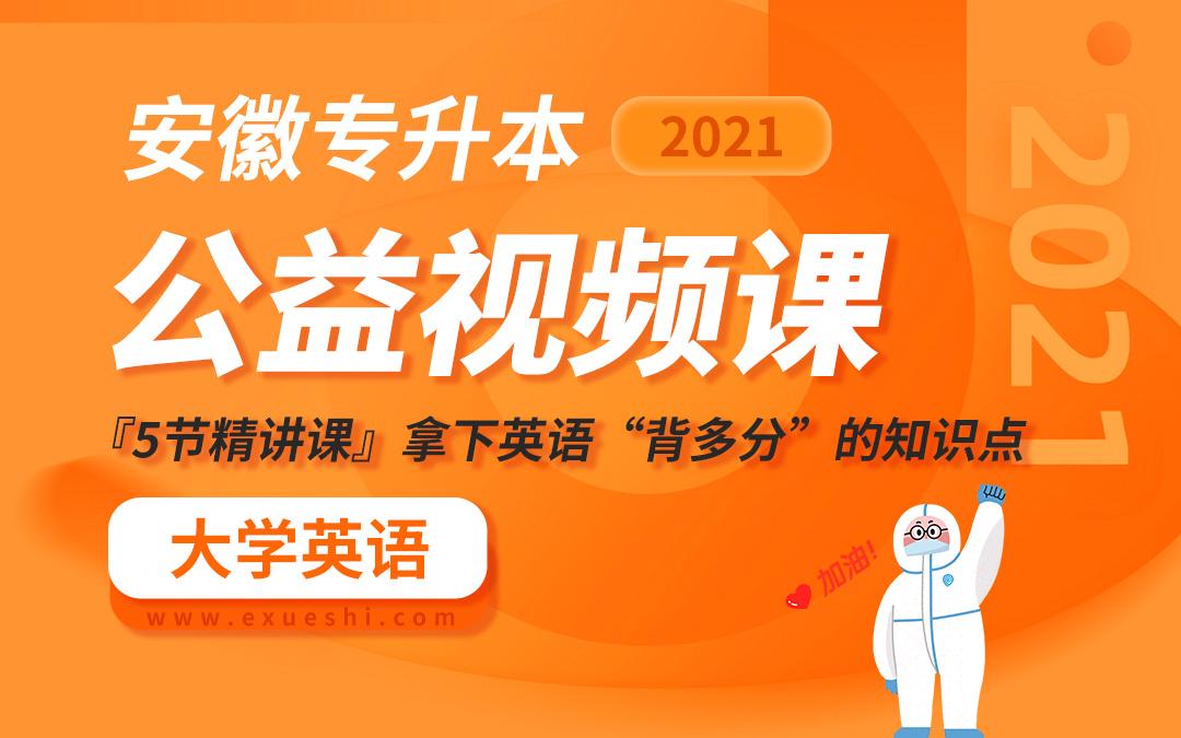 2021安徽专升本公益课(大学英语)