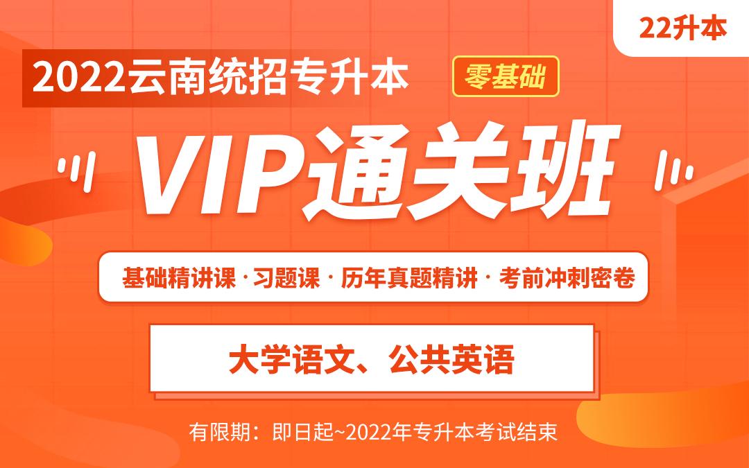 2022云南专升本VIP通关班(大学语文+公共英语)【大一大二专享】