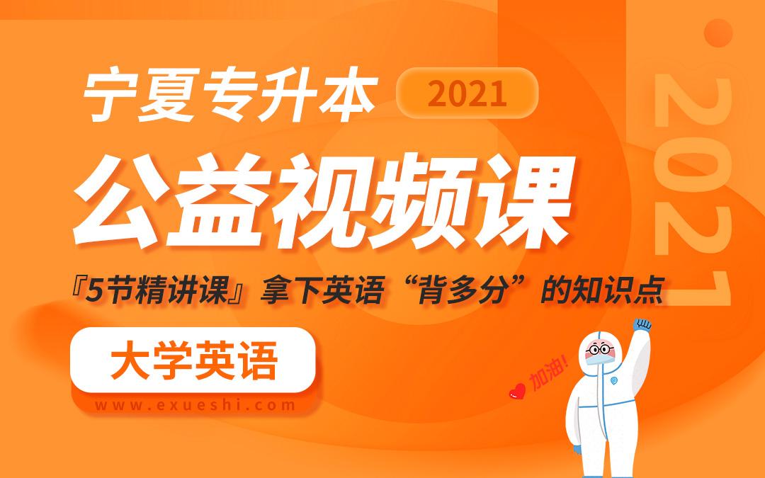 2021宁夏专升本公益课(大学英语)