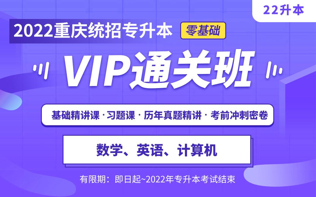 2022重庆专升本VIP通关班(理科)【大一大二专享】