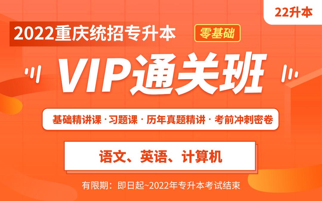 【预售】2022重庆专升本VIP通关班(文科)【大一大二专享】