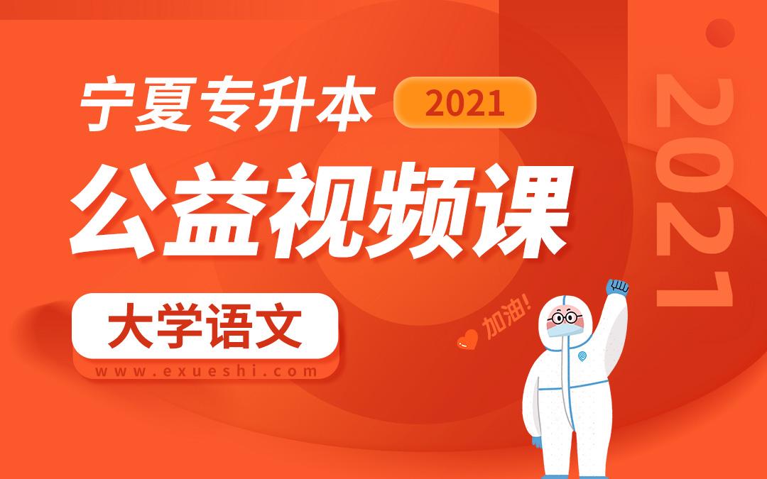 2021宁夏专升本公益课(大学语文)