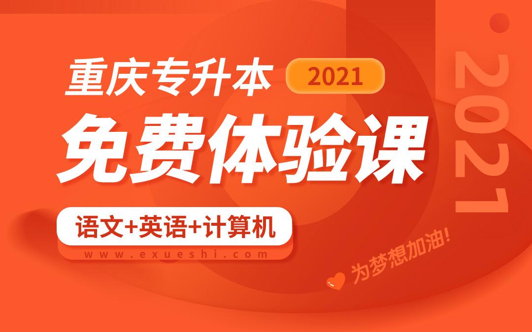 【公益课】2021重庆专升本免费体验课(大学语文+大学英语+计算机)