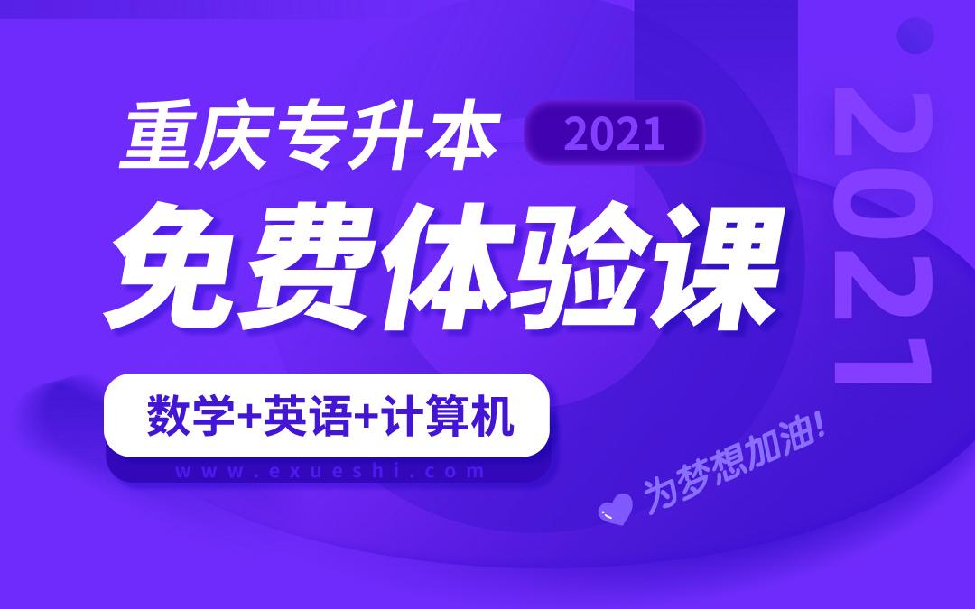 【公益课】2021重庆专升本免费体验课(高等数学+大学英语+计算机)