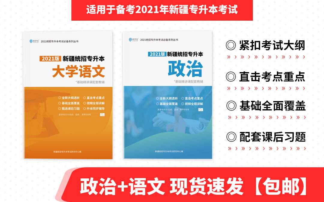 2021新疆专升本基础讲义资料(政治+语文)