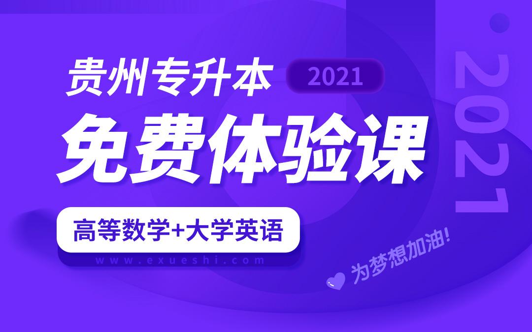【公益课】2021贵州专升本免费体验课(高等数学+大学英语)