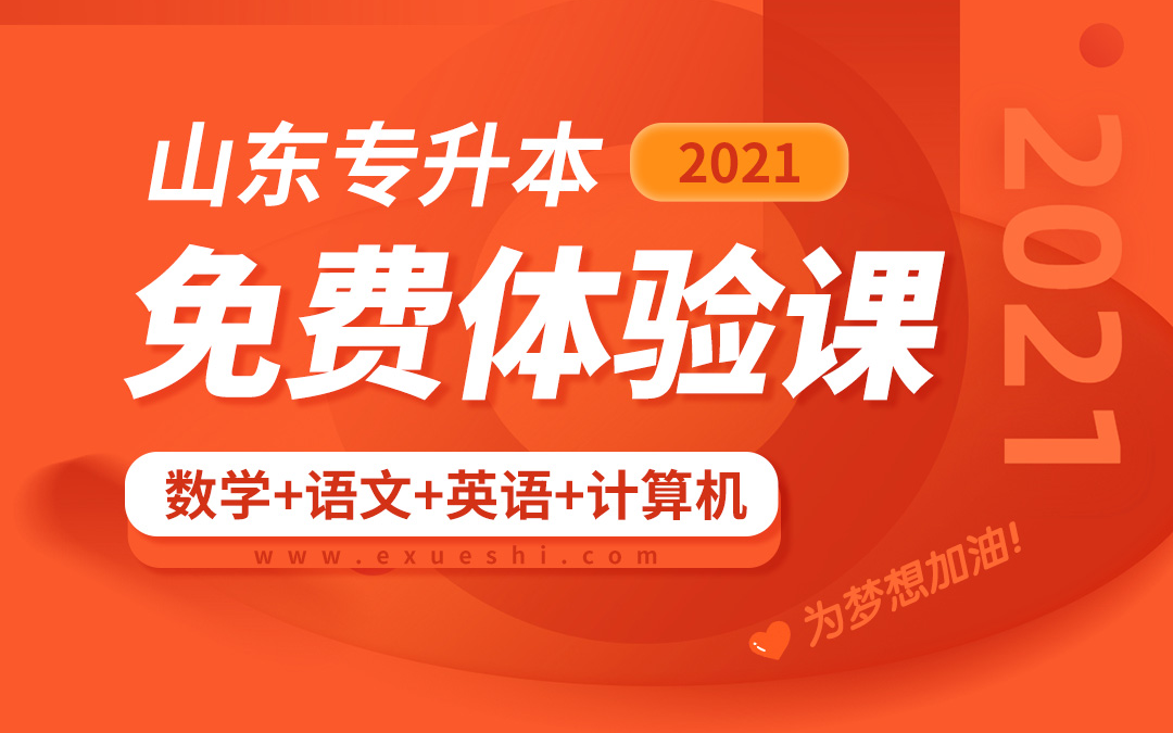 【公益课】2021山东专升本免费体验课(语文+数学+英语+计算机)
